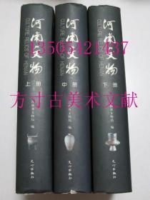 河南文物 上中下册 文心出版社