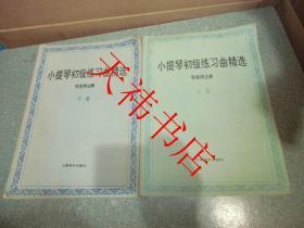 小提琴初级练习曲精选(上下册)(无辅导音带)