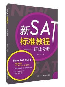 新SAT标准教程——语法分册 康兴华 正版 9787300212876 书店