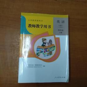 义务教育教科书  英语.四年级下册教师教学用书--有光盘