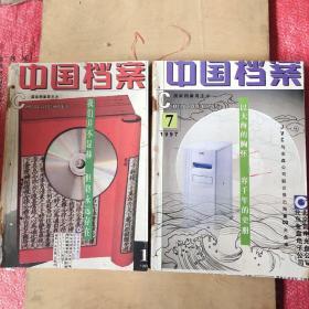 中国档案(1997年1-12期)