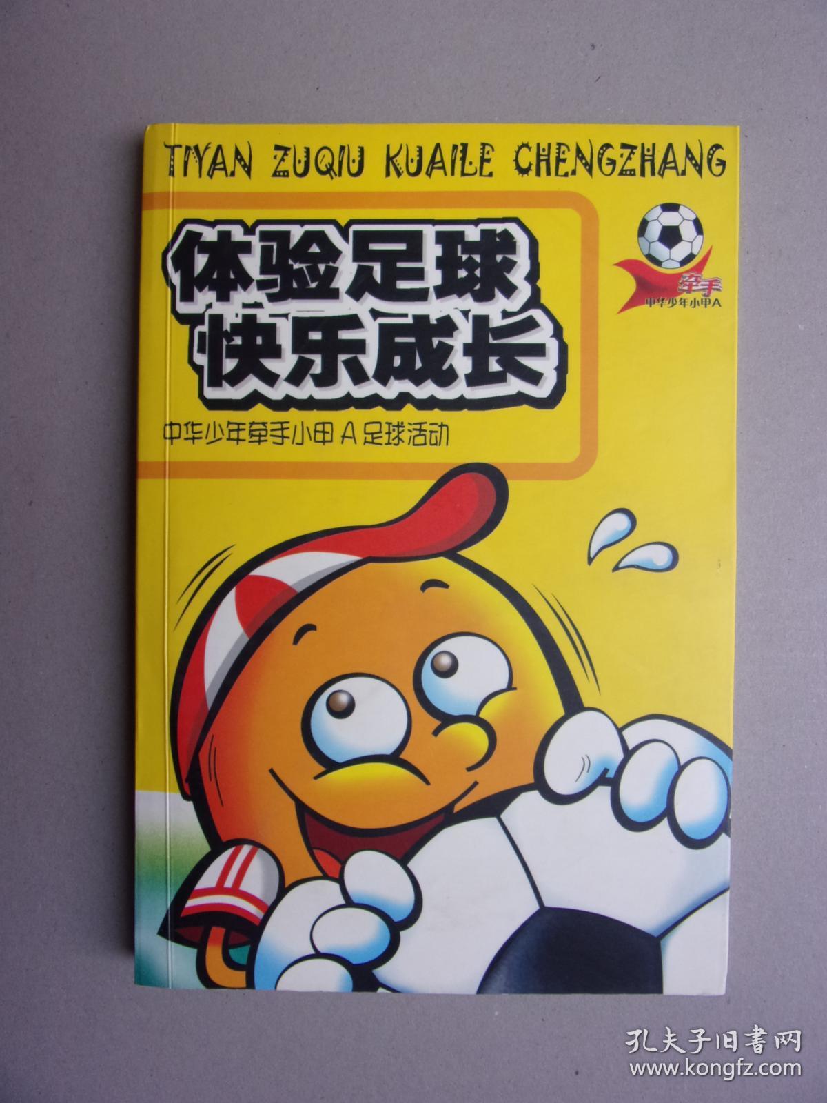 体验足球快乐成长---中华少年牵手小甲A足球活动(附光盘2张)