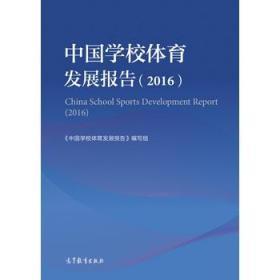 中国学校体育发展报告(2016) 《中国学校体育发展报告》编写组 9787040491456