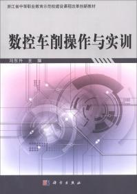 數控車削操作與實訓/馮東升
