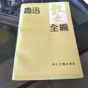 鲁迅散文全编
