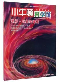 小牛顿科学馆:黑洞超新星爆发(全新升级版)
