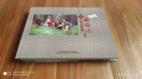 1982版西游记精装大本连环画(25集全)