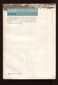 先秦两汉兵学文化研究(签赠本)