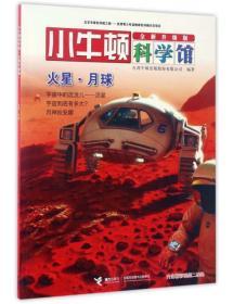 小牛顿科学馆:火星月球(全新升级版)