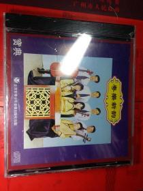 CD---粤乐新韵-平湖秋月-广州粤剧一团【北京青少年音像99年出版全新末拆CD】