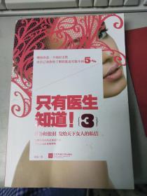 只有医生知道!{3}@协和张羽发给天下女人的私信江苏凤凰文艺出版社