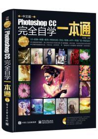 中文版PhotoshopCC完全自学一本通(升级版)(全彩)(含DVD光盘1张)