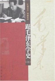 跟毛泽东学史(上下册)