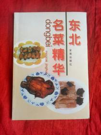 东北名菜精华