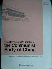 解读中国·理论与实践:解读中共执政方略(英文)
