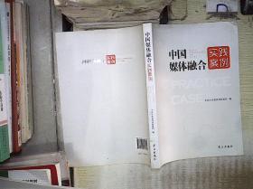 中国媒体融合实践案例-'