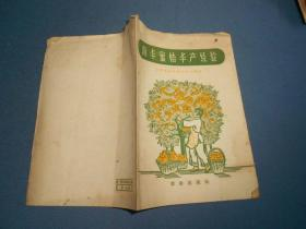 南丰蜜桔丰产经验-59年一版一印