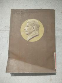 斯大林全集  第六卷
