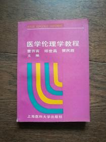 医学伦理学教程(扉页有购者名章)