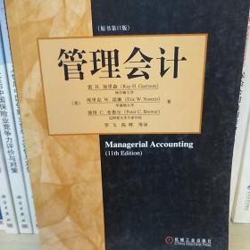管理会计(原书第11版)
