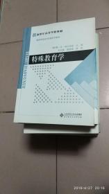 特殊教育学【2011年一版一印】b33