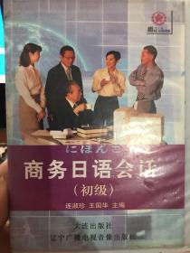 《商务日语会话》(初级)配套磁带