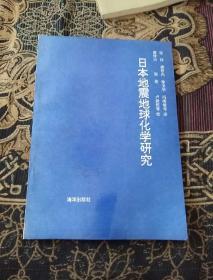 日本地震地球化学研究