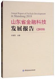 山东省金融科技发展报告(2018)