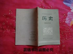 辽宁省中学试用课本:《历史》【中国近代史】(1973年1月1版1印,个人藏书,前几页有少许勾画)