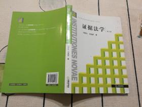 证据法学(第五版):法学新阶梯丛书