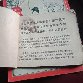 无限忠于毛主席川藏运输线上的英雄