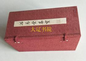 滋蕙堂墨宝(1974年  折装 限定350部   附函8册全)