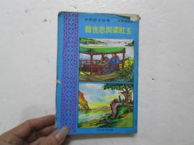 约七十年代版 中国历史故事 益智连环画《韩世忠与梁红玉》全一册