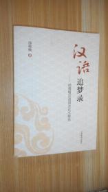 汉语追梦录:邵敬敏汉语语法论文精选