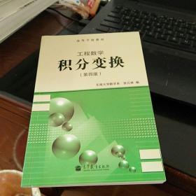 工程数学·积分变换(第4版)