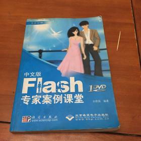 中文版flash专家案例课堂