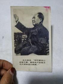 """毛主席接见红卫兵照片(带毛主席语录,毛主席说:""""你们要关心国家大事,要把无产阶级文化大革命进行到底"""")"""