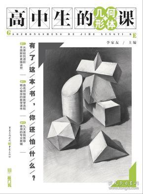 高中生的几何形体课