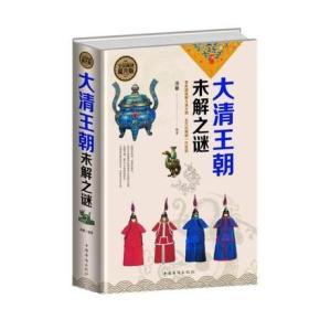 大清王朝未解之谜(全民阅读提升版)