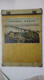 长江大桥 封面  文件夹