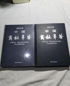 中国商标年鉴2014  2016  2017(3册合售)