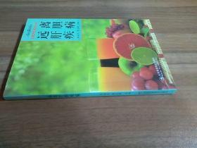 四季养生系列丛书:远离肝胆疾病