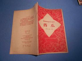 蔬菜栽培技术小丛书-西瓜-61年印