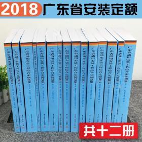 2018年新版广东省通用安装工程综合定额、广东最新安装定额全套