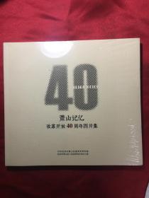 萧山记忆改革开放40周年图片集 画册〔全新未开封〕