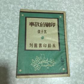 青年知识文库:印刷的故事