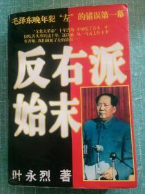反右派始末:中国第一部最具权威的反右 史