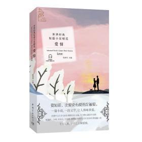 金色阅读:世界经典短篇小说精选.爱情(中英文对照双语读物附赠音频)