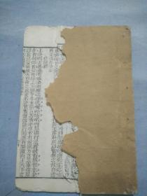 清代白宣纸四书题镜上孟有残缺