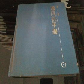通风机手册